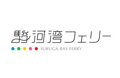Suruga Bay Ferries schnell und einfach buchen